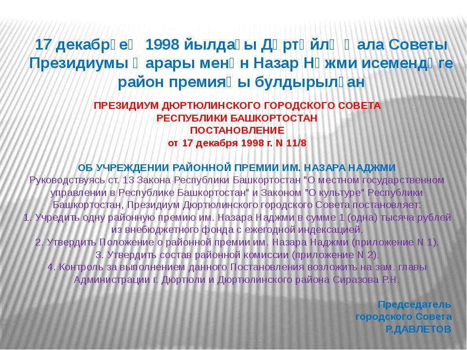 17 декабрҙең 1998 йылдағы Дүртөйлө ҡала Советы Президиумы ҡарары менән Назар...