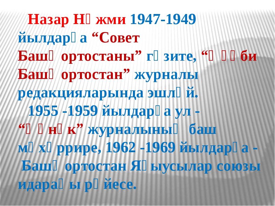 """Назар Нәжми 1947-1949 йылдарҙа """"Совет Башҡортостаны"""" гәзите, """"Әҙәби Башҡортос..."""