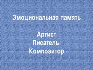 Эмоциональная память Артист Писатель Композитор