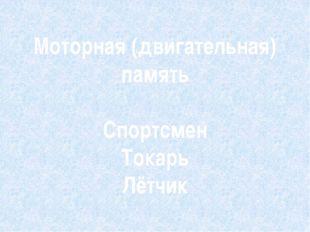 Моторная (двигательная) память Спортсмен Токарь Лётчик