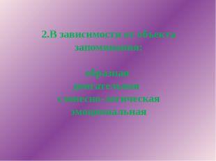 2.В зависимости от объекта запоминания: образная двигательная словесно-логиче