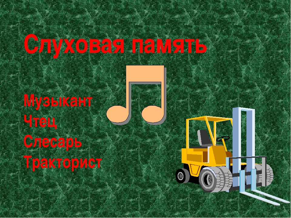 Слуховая память Музыкант Чтец Слесарь Тракторист