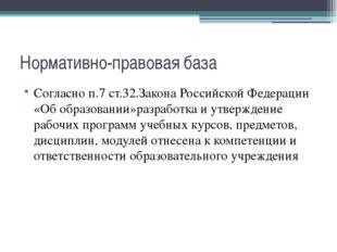 Нормативно-правовая база Согласно п.7 ст.32.Закона Российской Федерации «Об о