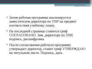Затем рабочая программа анализируется заместителем директора по УВР на предм