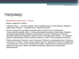Например: Николай Васильевич Гоголь – 12 часов Жизнь и творчество. (Обзор) «М