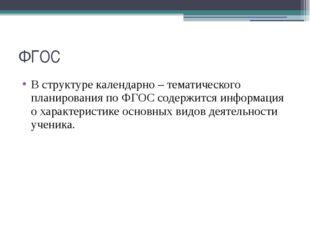 ФГОС В структуре календарно – тематического планирования по ФГОС содержится и