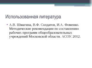 Использованная литература А.В. Шмагина, В.Ф. Солдатов, И.А. Фоменко. Методиче