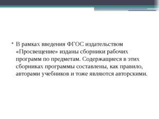 В рамках введения ФГОС издательством «Просвещение» изданы сборники рабочих п