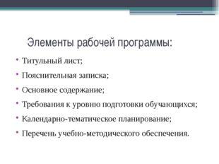 Элементы рабочей программы: Титульный лист; Пояснительная записка; Основное с