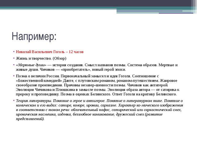 Например: Николай Васильевич Гоголь – 12 часов Жизнь и творчество. (Обзор) «М...