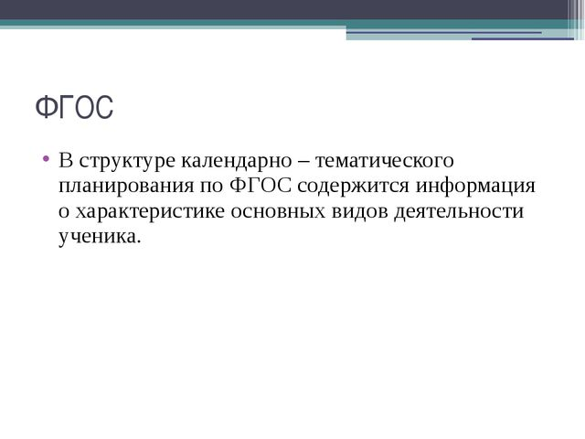 ФГОС В структуре календарно – тематического планирования по ФГОС содержится и...