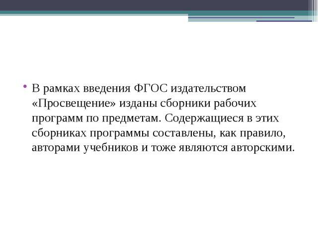В рамках введения ФГОС издательством «Просвещение» изданы сборники рабочих п...
