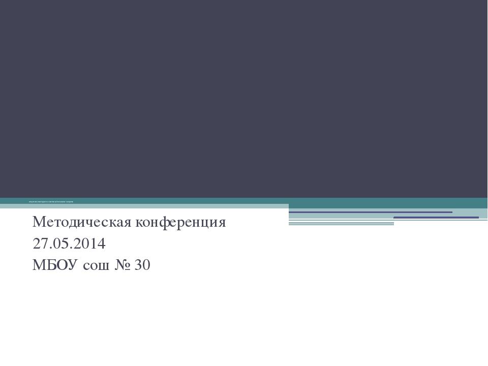 Методические рекомендации по составлению рабочих программ по предметам Метод...