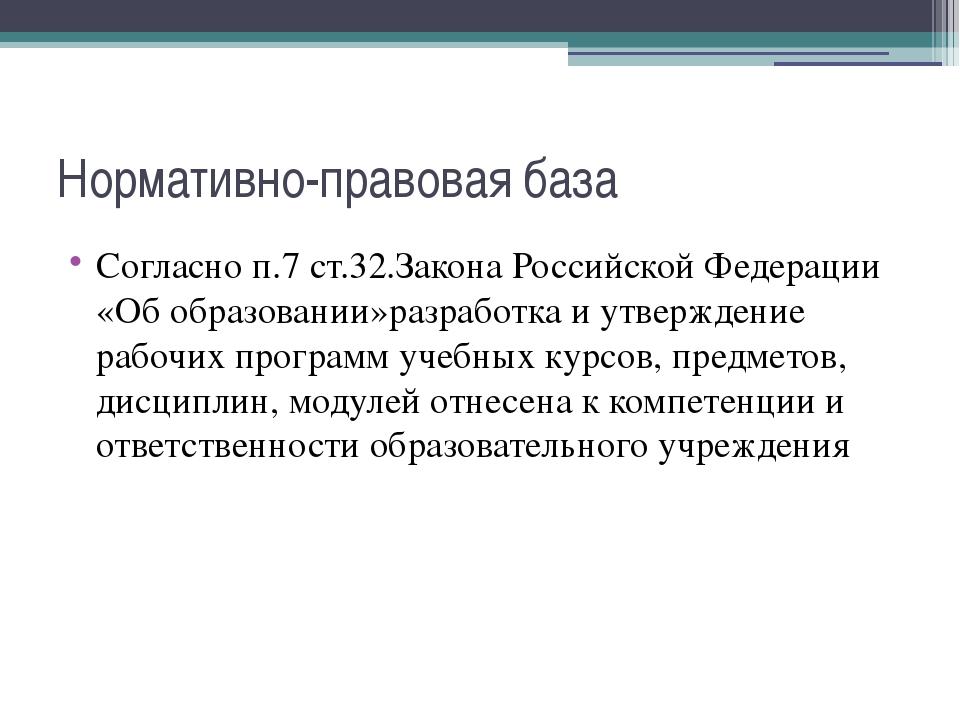 Нормативно-правовая база Согласно п.7 ст.32.Закона Российской Федерации «Об о...