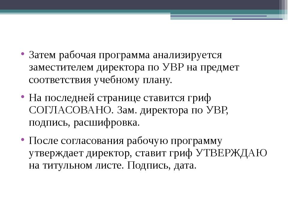 Затем рабочая программа анализируется заместителем директора по УВР на предм...