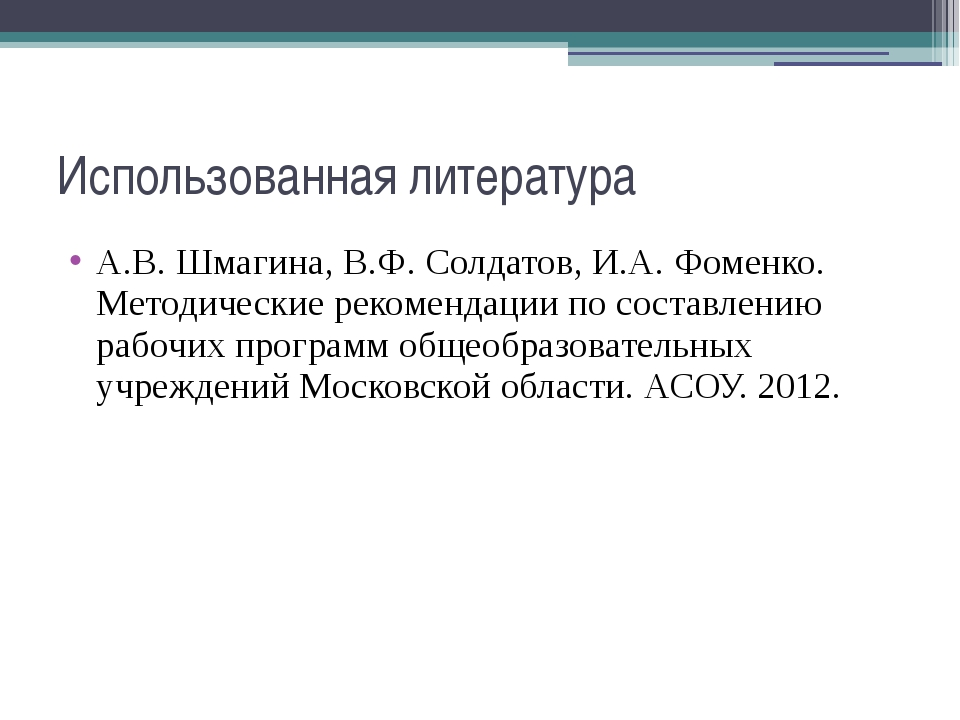 Использованная литература А.В. Шмагина, В.Ф. Солдатов, И.А. Фоменко. Методиче...
