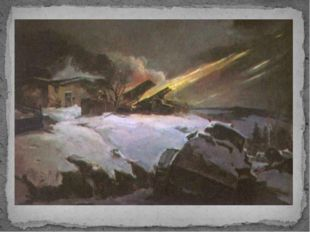 Ф.П. Усыпенко. Ответ гвардейцев-минометчиков.1984. Художник - Заслуженный дея