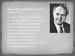 Жуков Николай Николаевич (1908–1973). В 1941–1942 гг. – художник Политуправл
