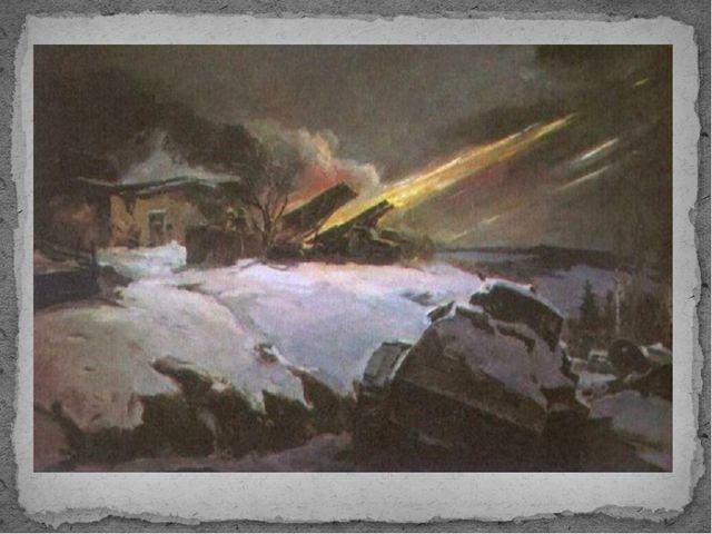 Ф.П. Усыпенко. Ответ гвардейцев-минометчиков.1984. Художник - Заслуженный дея...