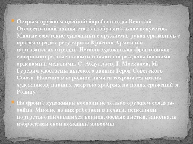 Острым оружием идейной борьбы в годы Великой Отечественной войны стало изобра...