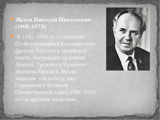 Жуков Николай Николаевич (1908–1973). В 1941–1942 гг. – художник Политуправл...