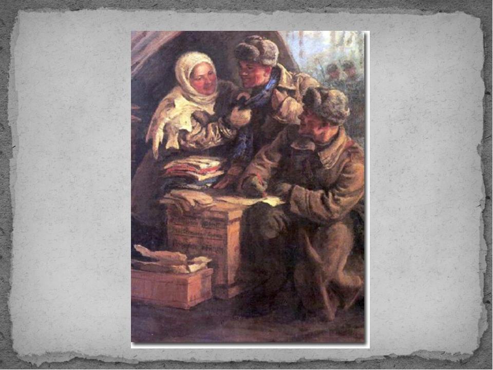С.В. Рянгина. Подарки на фронт. 1943. Картины C.В. Рянгина во многом связанны...
