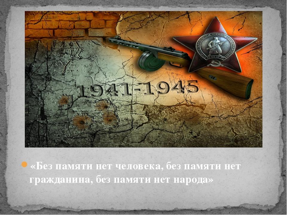 «Без памяти нет человека, без памяти нет гражданина, без памяти нет народа»