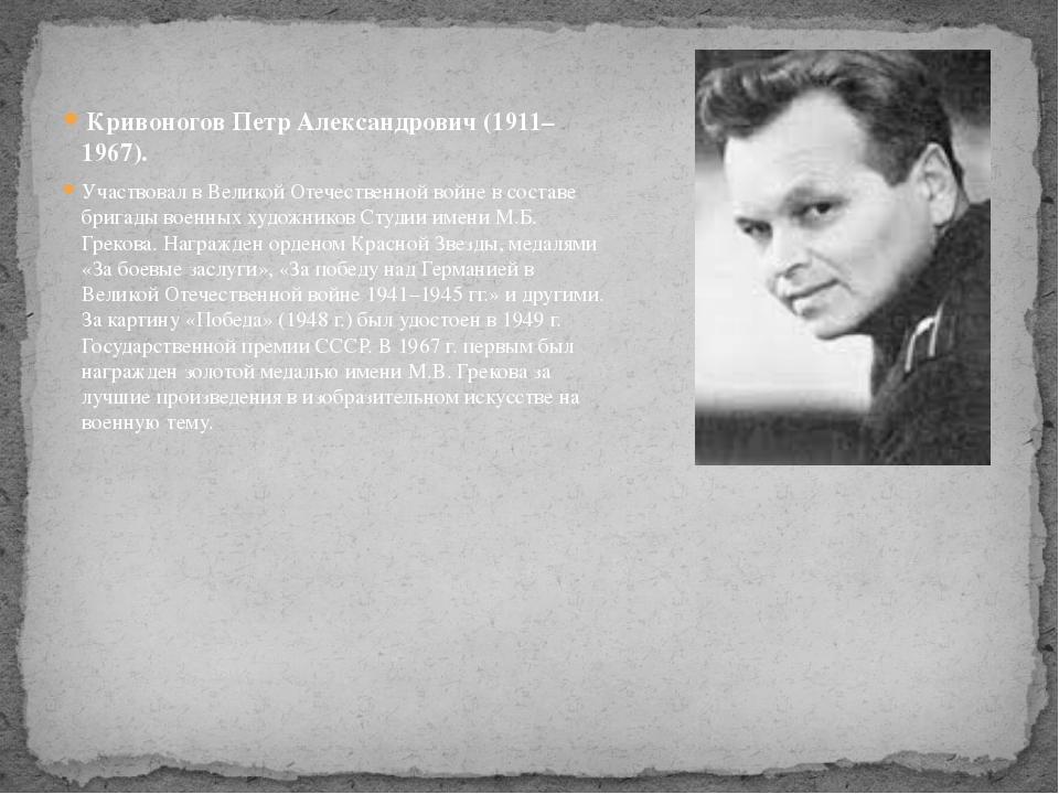 Кривоногов Петр Александрович (1911–1967). Участвовал в Великой Отечественно...