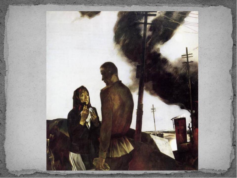 А.А. Мыльников. Прощание. 1975 Картина заставляет ощутить, какой ценой достал...