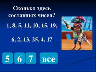 Какое число не входит в группу ни простых и ни составных чисел? 0 2 1