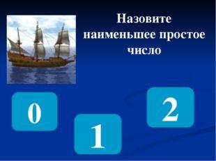 Сколько здесь чисел, кратных 5? 1, 8, 5, 11, 10, 15, 19, 6, 2, 13, 25, 4, 17