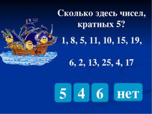 Сколько здесь чисел, которые делятся на 3 и на 10? 5447, 900, 4005, 99309, 42