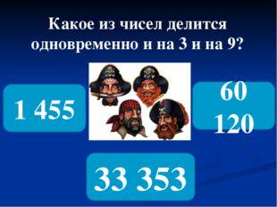 Сколько здесь чисел, которые делятся на 5 и на 10? 5447, 900, 4005, 99309, 42