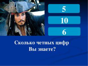 Если число золотых монет делится на 10 пиратов поровну, то все это золото мож