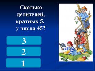 Сколько чисел, кратных 3, среди тех, что больше 12, но меньше 20? 2 3 1