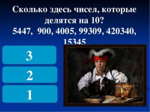 Верно ли высказывание: «120 005 – составное число»? Нет, потому что… Да, пото