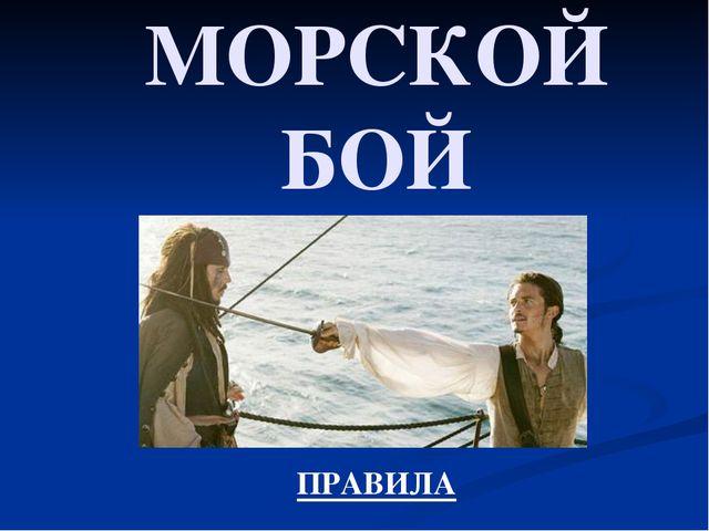 СРОЧНО УЧИ ПРАВИЛА! А мы идём топить корабли!