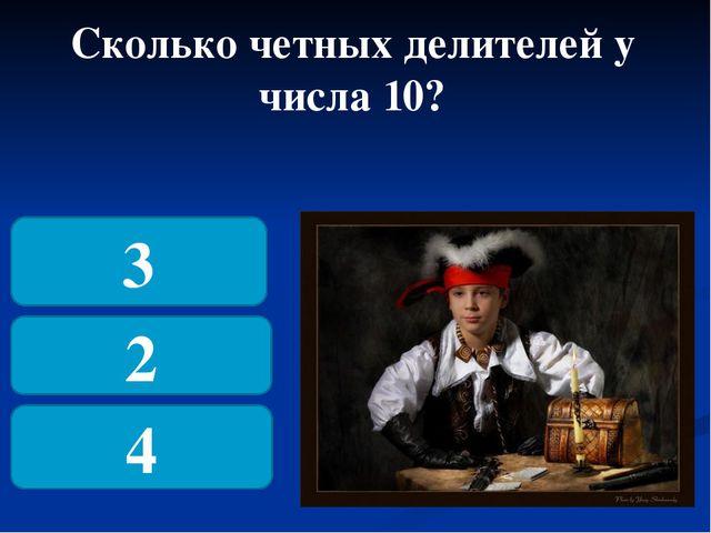 Да Нет Верно ли утверждение, что если число делится на 5, то оно делится и на...