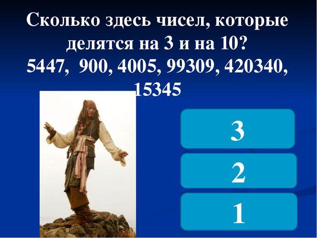 Сколько нечетных цифр Вы знаете? 5 10 6