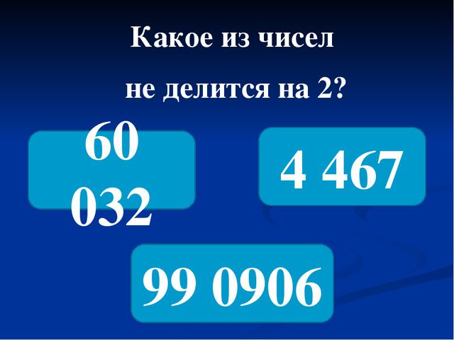 Верно ли, что если число делится на 3, то оно делится и на 9 тоже? НЕТ Да