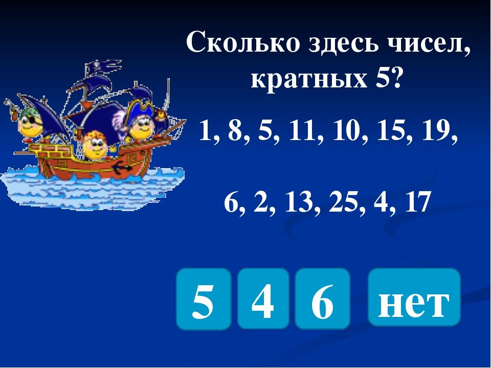 Сколько здесь чисел, которые делятся на 3 и на 10? 5447, 900, 4005, 99309, 42...