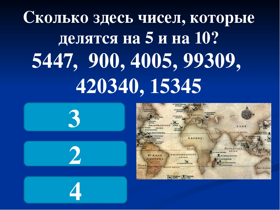 Сколько четных цифр Вы знаете? 5 10 6