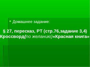 Домашнее задание: § 27, пересказ, РТ (стр.76,задание 3,4) Кроссворд(по желани