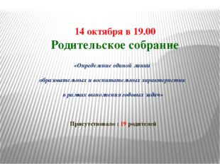 14 октября в 19.00 Родительское собрание «Определение единой линии образовате