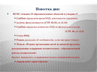 Повестка дня: ФГОС отменил 10 образовательных областей и утвердил 5 СанПин оп