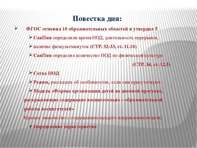 Повестка дня: ФГОС отменил 10 образовательных областей и утвердил 5 СанПин оп...