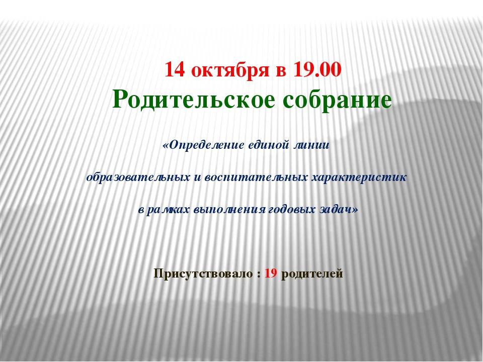 14 октября в 19.00 Родительское собрание «Определение единой линии образовате...