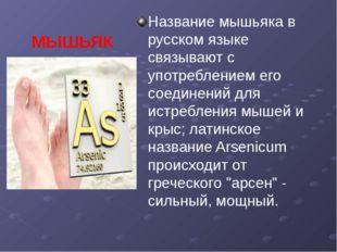 МЫШЬЯК Название мышьяка в русском языке связывают с употреблением его соедине