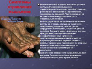 Симптомы отравления мышьяком Мышьяковистый водород вызывает развите желтухи.О