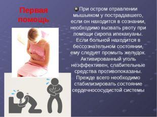 Первая помощь При остром отравлении мышьяком у пострадавшего, если он находит